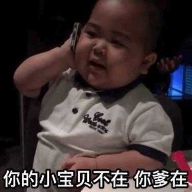 印尼小胖子小宝贝不在打电话表情包