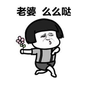 老婆么么哒送你一朵小红花表情包