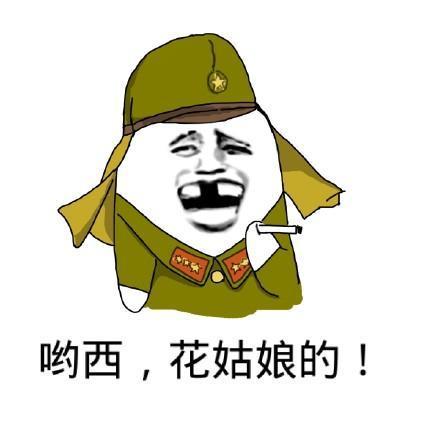 微信搞笑表情包:哟西花姑娘的