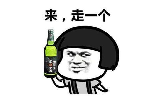 蘑菇头搞笑表情包 喝酒干杯来走一个