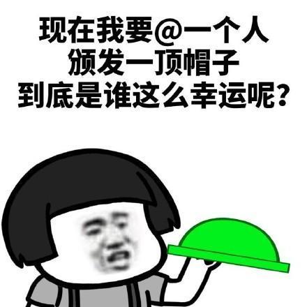 搞笑表情包:送你一顶绿帽子