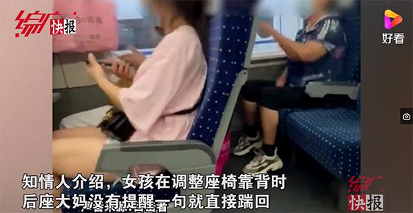 女子高铁调座椅被后座老人踹回 被骂:你有病