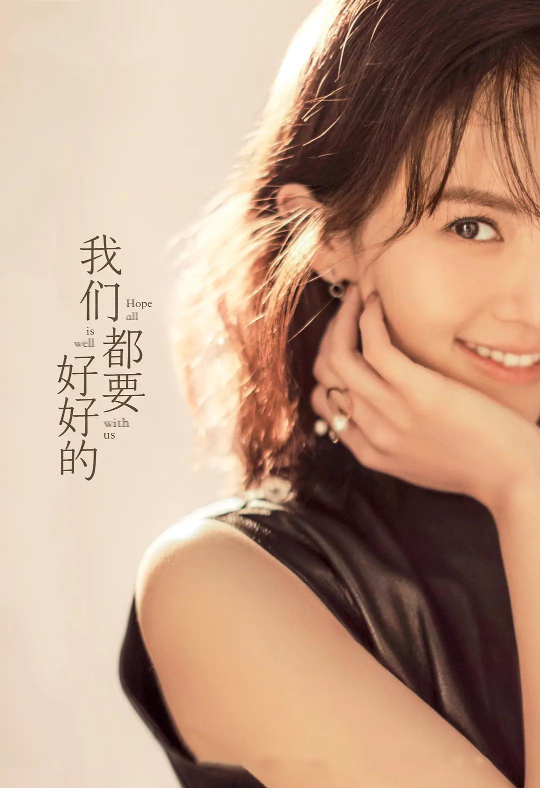 刘涛主演《我们都要好好的》,海报设计师一定是白小洁的粉丝
