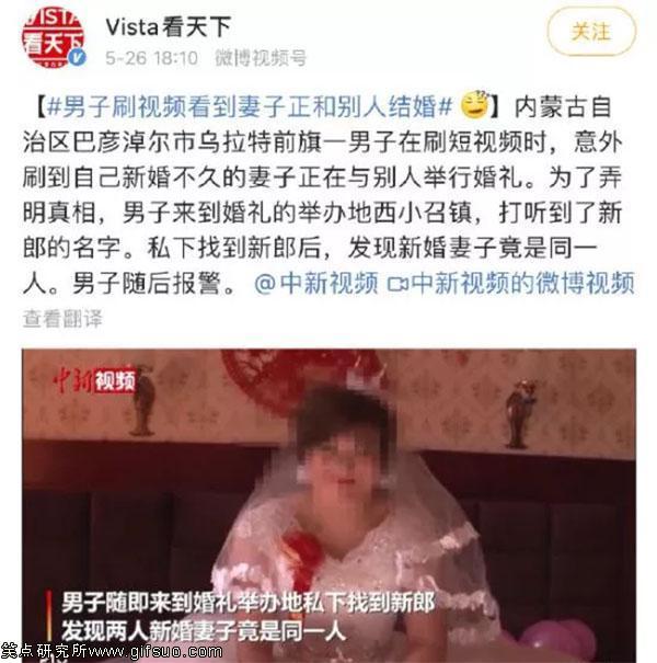 男子刷视频看到妻子正和别人结婚