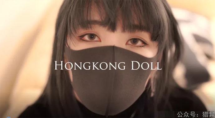 玩偶姐姐HongKongDoll