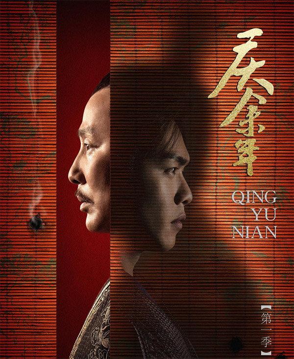 庆余年电视剧下载更新至31集
