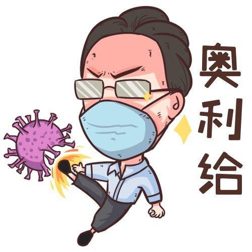 脚踢病毒奥力给抗疫表情包