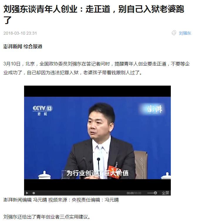 刘强东:走正道,别自己入狱老婆跟人跑了 内涵段子 图1