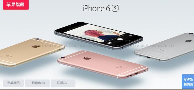 精仿苹果iPhone 6S 完美精仿版-精仿手机网