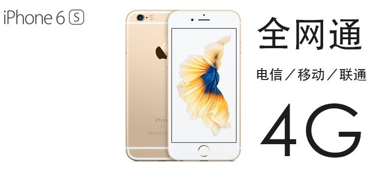 精仿苹果6s全网通 支持 电信4G 联通4G 移动4G