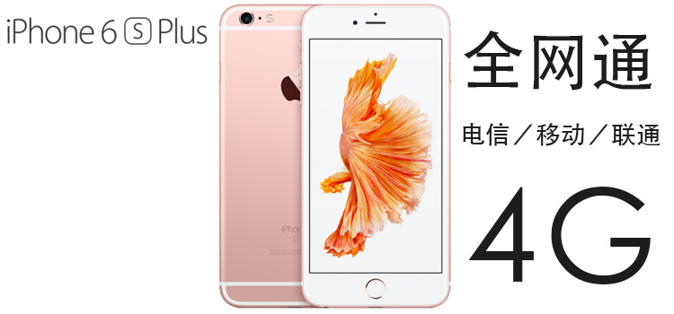 精仿iPhone6Splus全网通 电信4G.联通4G.移动4G