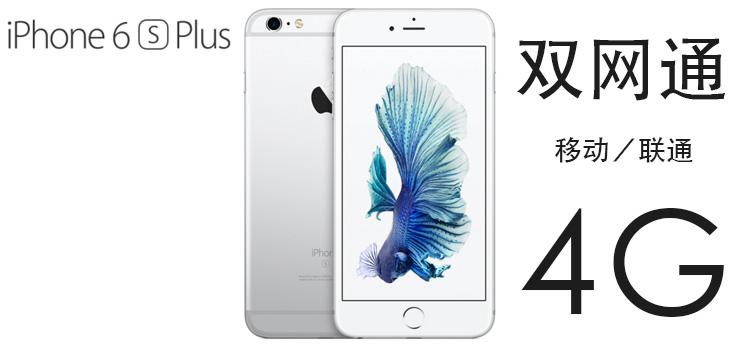 精仿苹果6sPlus 5.5寸双网通 联通4G 移动4G