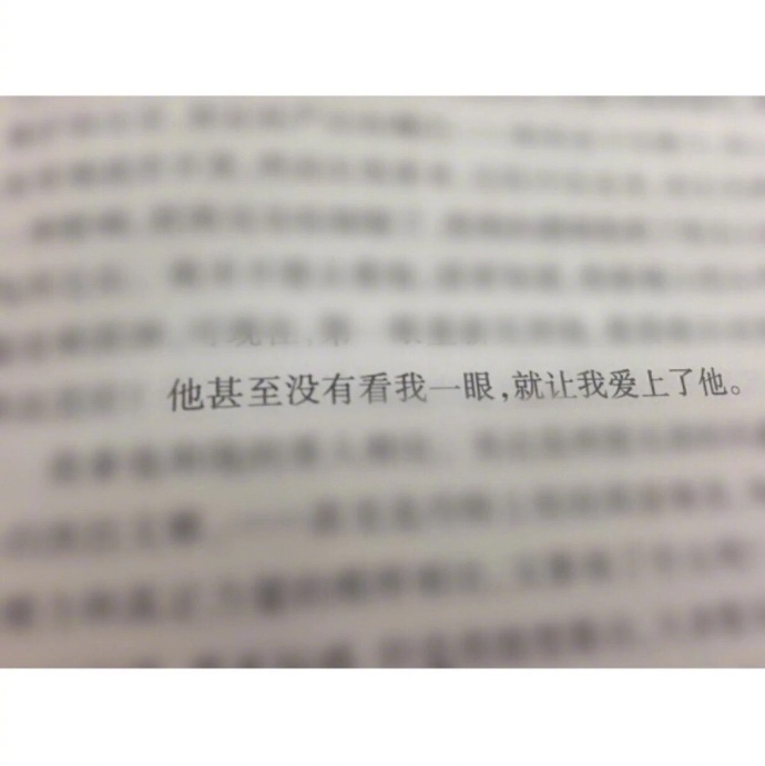 带文字的图片170623:制造更多遗憾的,偏偏是爱