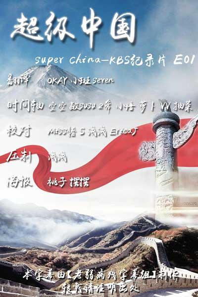 韩国KBS2015年纪录片《超级中国》(Super China)  双语字幕 1~7集全下载
