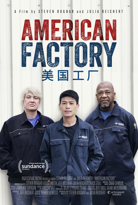 《美国工厂》未来的耻辱,却是当下的英雄 涨姿势 第1张