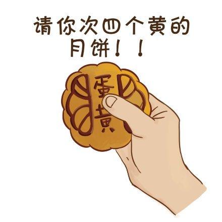 请你次四个黄的月饼!!