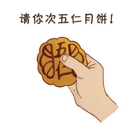 请你次五仁月饼!