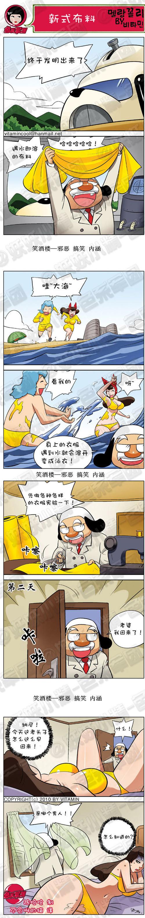 邪恶漫画|性感白雪公主 小裤裤的弹性真好啊 邪恶少女漫画 图11
