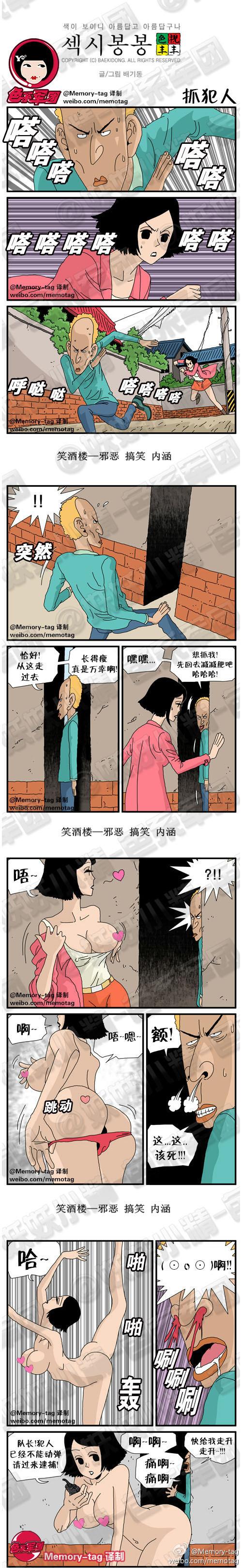 邪恶漫画|性感白雪公主 小裤裤的弹性真好啊 邪恶少女漫画 图9