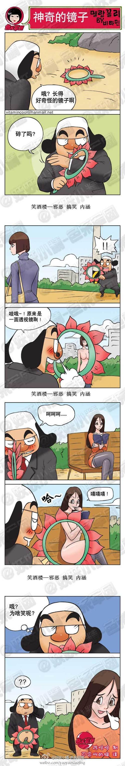 邪恶漫画|性感白雪公主 小裤裤的弹性真好啊 邪恶少女漫画 图5
