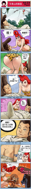 邪恶漫画|性感白雪公主 小裤裤的弹性真好啊 邪恶少女漫画 图4