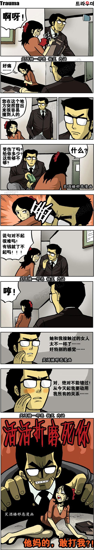邪恶漫画:能到里面看一下嘛 深夜 h漫画 图4