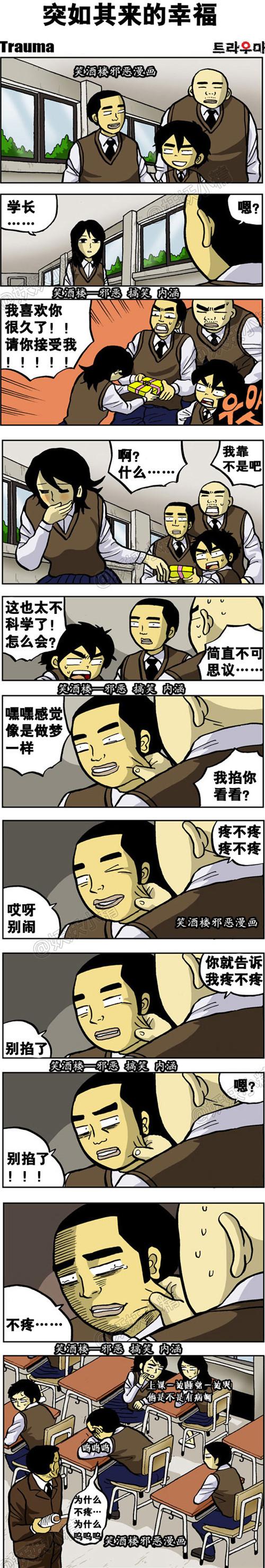 邪恶漫画:能到里面看一下嘛 深夜 h漫画 图3