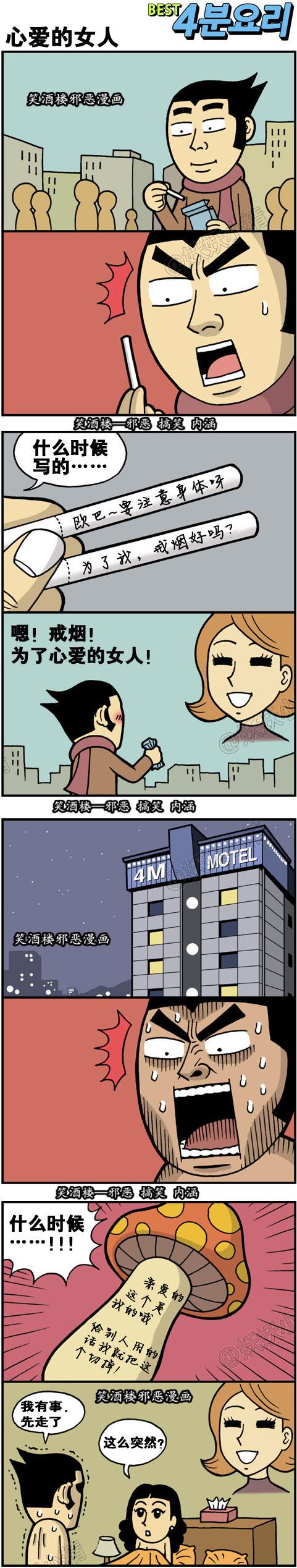 邪恶漫画:能到里面看一下嘛 深夜 h漫画 图2
