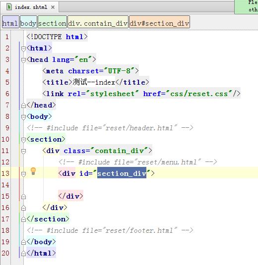html文件如何引入多个公共html文件[四种方式]【图文讲解】插图(2)