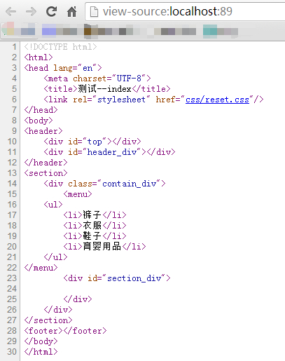 html文件如何引入多个公共html文件[四种方式]【图文讲解】插图(6)