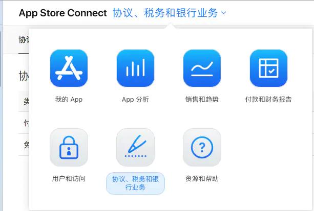 iOS如何苹果内购设置【图文详细步骤】插图