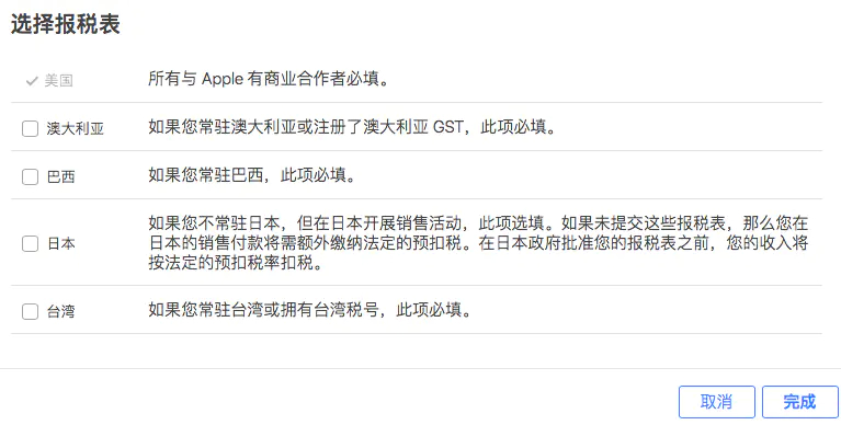 iOS如何苹果内购设置【图文详细步骤】插图(4)