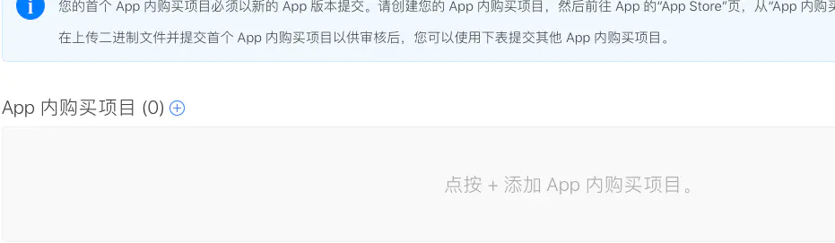 iOS如何苹果内购设置【图文详细步骤】插图(7)
