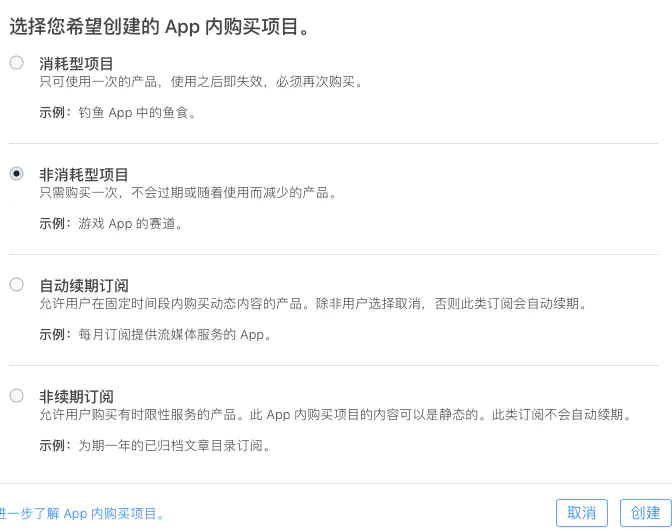 iOS如何苹果内购设置【图文详细步骤】插图(8)