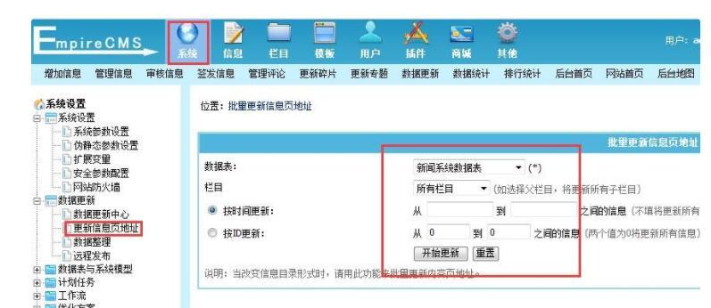 帝国cms 设置URL伪静态的方法【图文详解】插图(4)