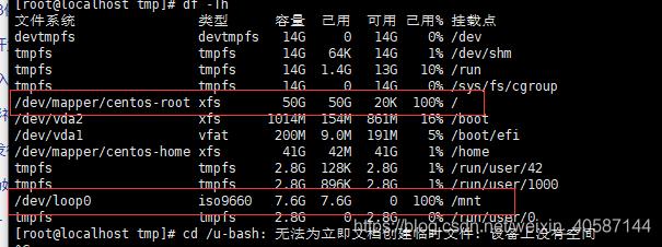 Linux –bash 无法为立即文档创建临时空间 设备上没有空间【解决办法】插图