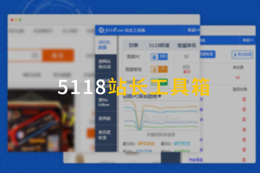 5118站长工具箱 浏览器插件站长工具箱【下载地址】插图