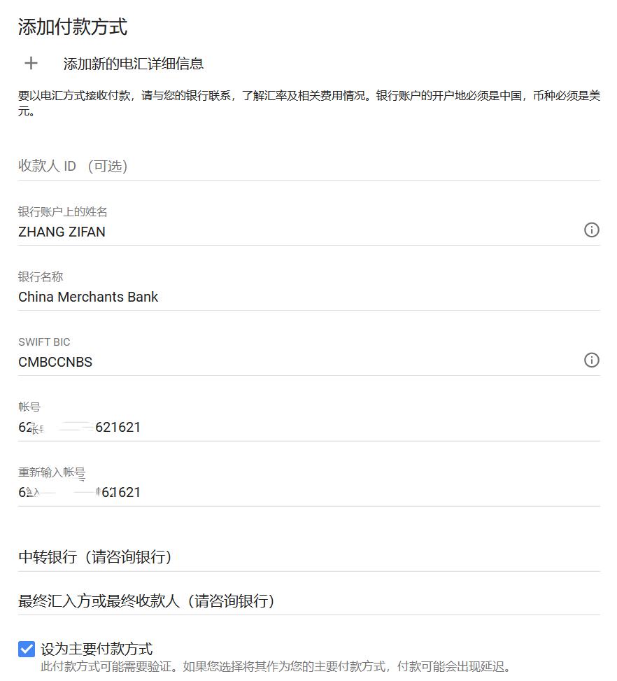 Google AdSense 国内电汇收款【2020最新教程】插图