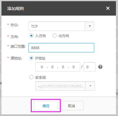 华为云服务器安全组如何放行【最新教程】插图(3)