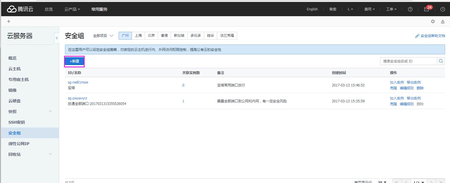 腾讯云服务器无法打开宝塔面板【解决办法】插图