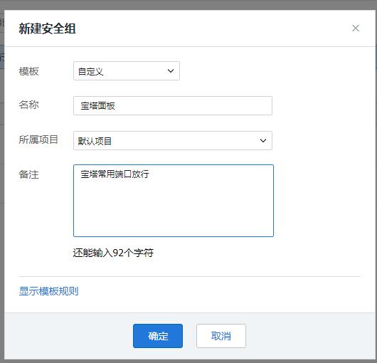 腾讯云服务器无法打开宝塔面板【解决办法】插图(1)