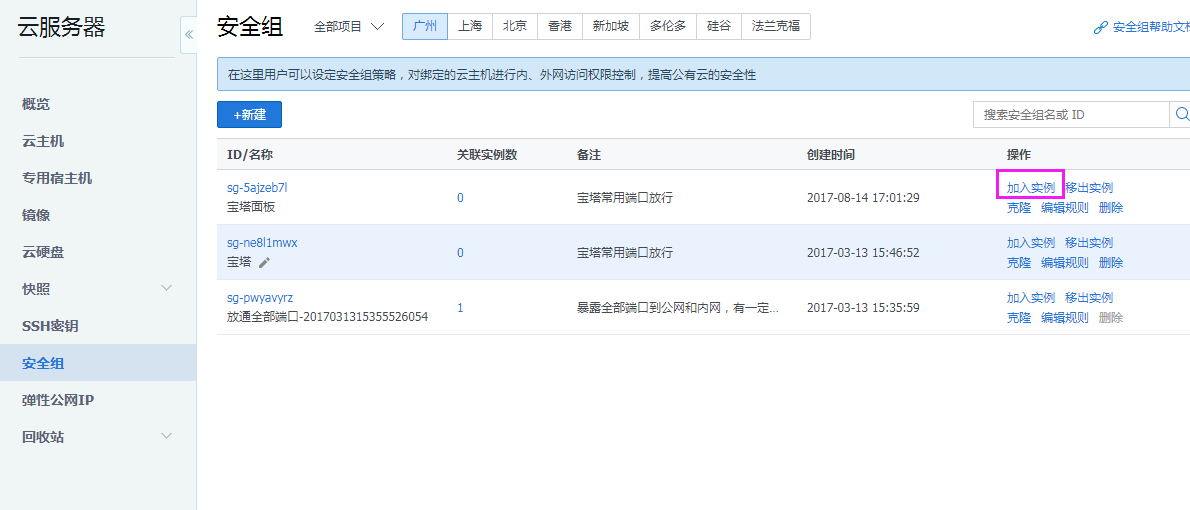 腾讯云服务器无法打开宝塔面板【解决办法】插图(4)