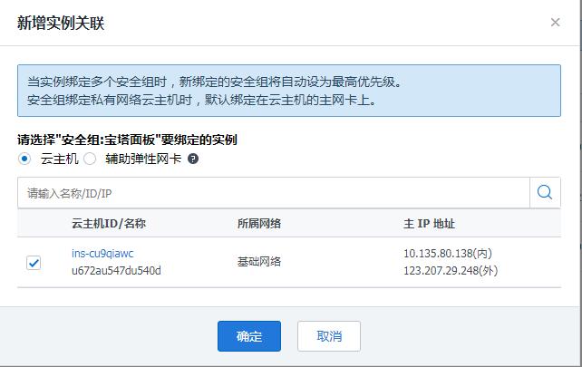 腾讯云服务器无法打开宝塔面板【解决办法】插图(5)