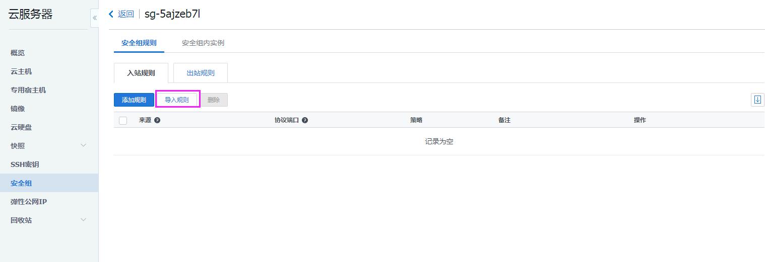 腾讯云服务器无法打开宝塔面板【解决办法】插图(6)