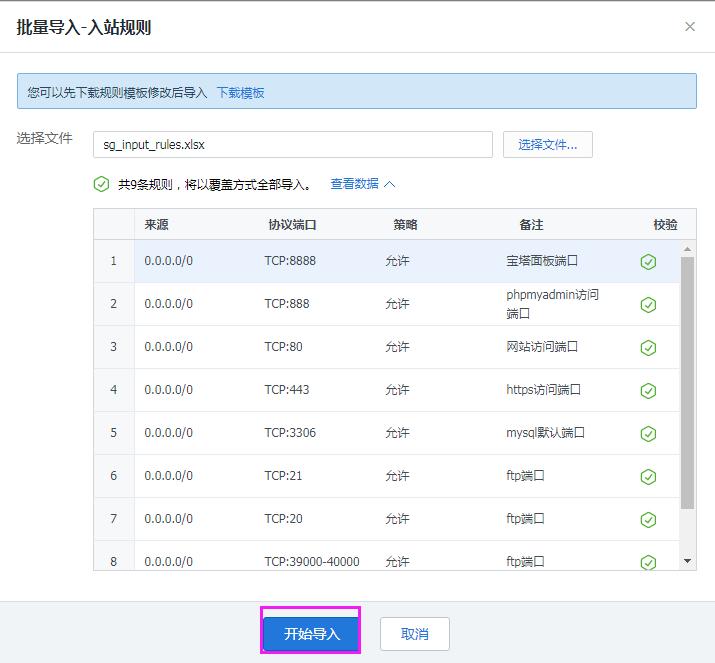 腾讯云服务器无法打开宝塔面板【解决办法】插图(8)