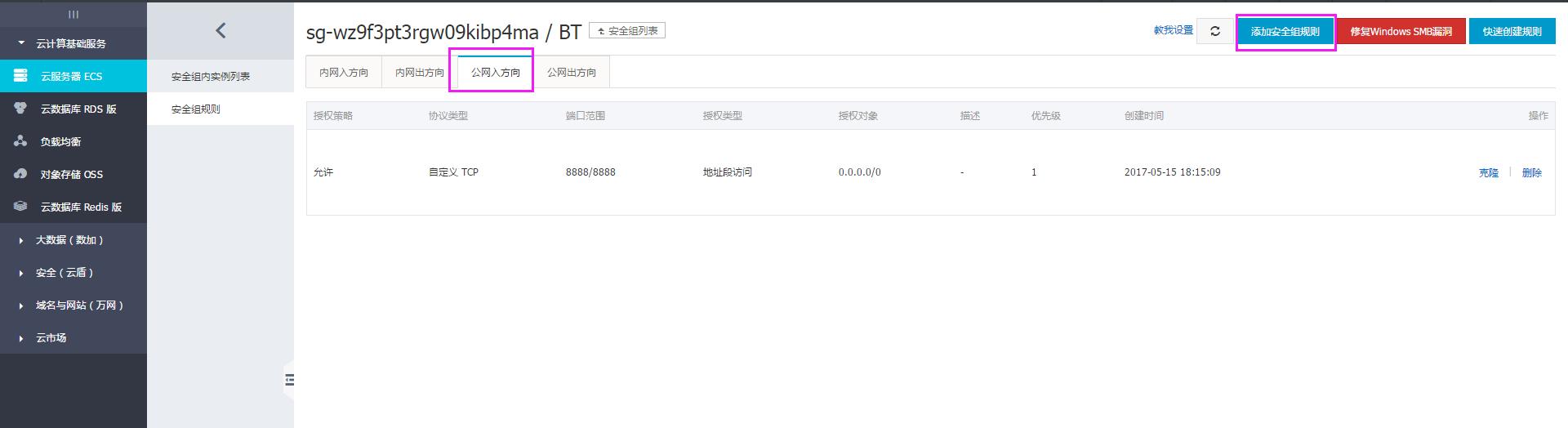阿里云服务器ECS无法打开宝塔面板【解决办法】插图(1)