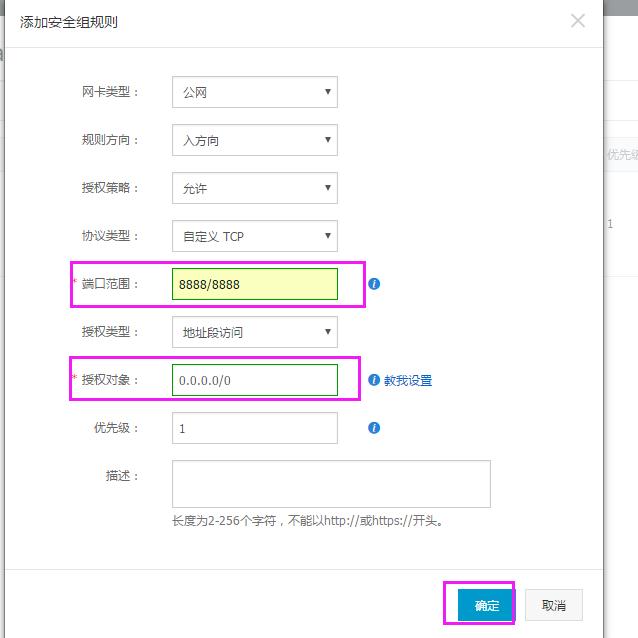 阿里云服务器ECS无法打开宝塔面板【解决办法】插图(2)