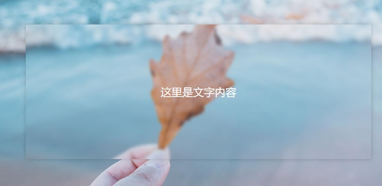 html5 背景图片放大毛玻璃模糊demo【附完整代码】插图