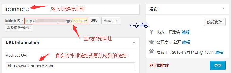 Wordpress外链跳转内链插件Simple URLs 第1张