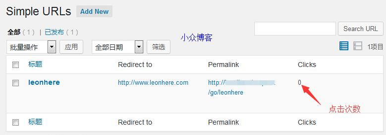 Wordpress外链跳转内链插件Simple URLs 第2张